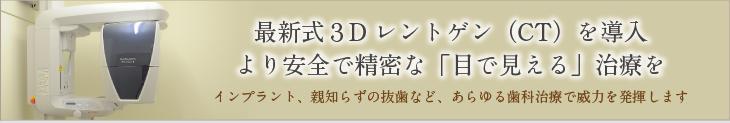 最新式3DレントゲンCTを導入