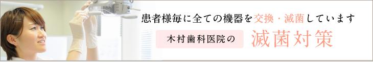 木村歯科医院の滅菌対策