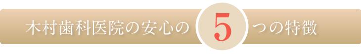 木村歯科医院の安心の5つの特徴
