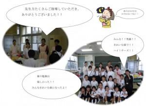 乃美尾小学校 歯科指導-2