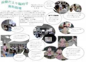 乃美尾小学校 歯科指導-1